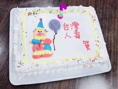 謝謝 台灣人壽準備的雞拎糕^^